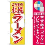 のぼり旗 札幌ラーメン (H-606) [プレゼント付]