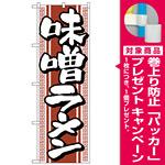 のぼり旗 味噌ラーメン (H-616) [プレゼント付]