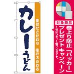 のぼり旗 カレーうどん 手書き風 (H-62) [プレゼント付]