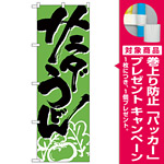 のぼり旗 サラダうどん (H-621) [プレゼント付]