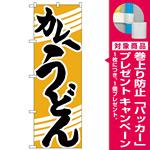 のぼり旗 カレーうどん 黄色地/黒文字 (H-622) [プレゼント付]