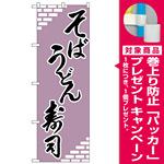 のぼり旗 そば・うどん・寿司 (H-627) [プレゼント付]