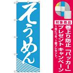 のぼり旗 そうめん (H-633) [プレゼント付]
