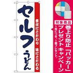 のぼり旗 セルフうどん 白地 (H-64) [プレゼント付]
