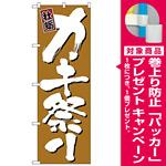 のぼり旗 カキ祭り (H-645) [プレゼント付]