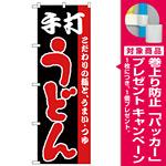 のぼり旗 手打うどん  こだわりの麺と、うまい・つゆ 黒地(H-65) [プレゼント付]