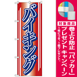 のぼり旗 バイキング (H-662) [プレゼント付]