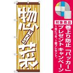 のぼり旗 手作り惣菜 (H-669) [プレゼント付]