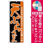 のぼり旗 天ぷらうどん こだわりの天ぷらと、うまい麺・つゆ 黒地 (H-67) [プレゼント付]