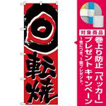 のぼり旗 回転焼 (H-675) [プレゼント付]