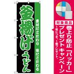のぼり旗 釜揚げうどん 黒地/緑 (H-69) [プレゼント付]