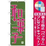 のぼり旗 和菓子 緑地 ピンク文字(H-697) [プレゼント付]