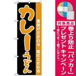 のぼり旗 カレーうどん 素材にこだわり 黒地/オレンジ (H-70) [プレゼント付]