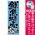 のぼり旗 鮮魚特売 下段に魚のイラスト(H-710) [プレゼント付]