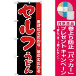のぼり旗 セルフうどん 黒地 (H-72) [プレゼント付]