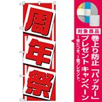 のぼり旗 周年祭 赤バック 白囲みに赤文字(H-723) [プレゼント付]
