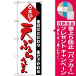のぼり旗 天ぷらうどん 素材にこだわり 味にこだわる 赤文字 (H-74) [プレゼント付]