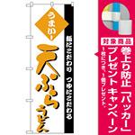 のぼり旗 天ぷらうどん 素材にこだわり 味にこだわる 黄文字(H-77) [プレゼント付]