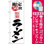 のぼり旗 限定50食ラーメン (H-8092) [プレゼント付]