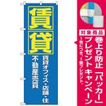 のぼり旗 賃貸 (H-8235) [プレゼント付]