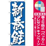 のぼり旗 新巻鮭 青(H-9970) [プレゼント付]