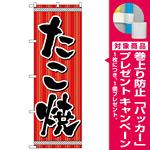 のぼり旗 たこ焼 ストライプデザイン (H-9971) [プレゼント付]
