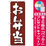のぼり旗 お弁当 茶色 (H-9972) [プレゼント付]