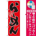 のぼり旗 味自慢 らーめん 赤地 (SNB-1004) [プレゼント付]
