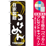 のぼり旗 自家製麺 つけめん (SNB-1005) [プレゼント付]