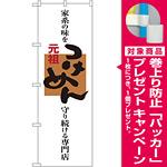 のぼり旗 元祖 つけめん (SNB-1007) [プレゼント付]