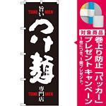 のぼり旗 旨い つけ麺 (SNB-1009) [プレゼント付]