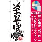 のぼり旗 冷たいそば (SNB-1018) [プレゼント付]