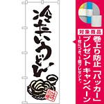 のぼり旗 冷たいうどん (SNB-1019) [プレゼント付]