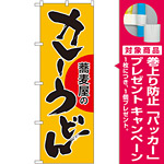 のぼり旗 カレーうどん 蕎麦屋の (SNB-1021) [プレゼント付]