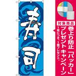 のぼり旗 寿司 青白 (SNB-1022) [プレゼント付]