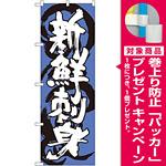 のぼり旗 新鮮刺身 青白 (SNB-1024) [プレゼント付]