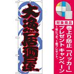 のぼり旗 大漁居酒屋 (SNB-1027) [プレゼント付]