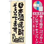 のぼり旗 日本酒焼酎そろってます (SNB-1036) [プレゼント付]