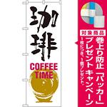 のぼり旗 珈琲 COFFEE TIME (SNB-1051) [プレゼント付]