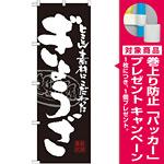 のぼり旗 ぎょうざ (SNB-1056) [プレゼント付]