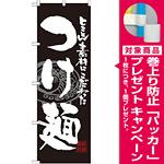のぼり旗 つけ麺 (SNB-1058) [プレゼント付]
