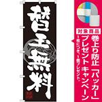 のぼり旗 替玉無料 黒地 白文字(SNB-1059) [プレゼント付]