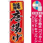 のぼり旗 味自慢 唐揚げ 中華風(SNB-1061) [プレゼント付]