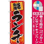 のぼり旗 味自慢 ランチ (SNB-1062) [プレゼント付]