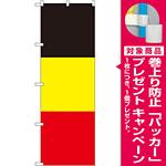 のぼり旗 ドイツ (SNB-1066) [プレゼント付]