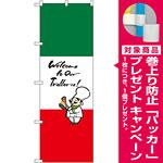 のぼり旗 イタリア (イラスト) (SNB-1068) [プレゼント付]