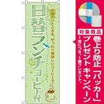 のぼり旗 日替ランチコーヒー付 (SNB-1069) [プレゼント付]