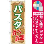 のぼり旗 パスタ食べ放題 (SNB-1072) [プレゼント付]