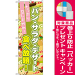 のぼり旗 パン・サラダ・デザート食べ放題 (SNB-1074) [プレゼント付]