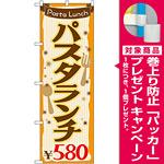 のぼり旗 値段入り パスタランチ ¥580 (SNB-1075) [プレゼント付]